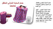 حمام الساونا البخاري يخلصك من السموم والدهون الموجودة فى الجسم
