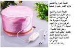 القبعة الحرارية لتنعيم وفرد الشعر بصورة صحية