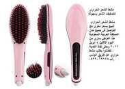 مشط الشعر الحرارى لتصفيف الشعر بسهولة