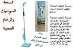 ممسحة التنظيف البخاخة لتطهير ارضيات المنزل بالكامل