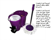 الممسحة الدوارة بالعصارة لتنظيف وتعقيم الارضيات والسيراميك