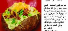 جراب طهى البطاطا