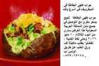 جراب طهى البطاطا فى الميكرويف في اسرع وقت