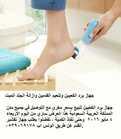 جهاز برد الكعبين وتنعيم القدمين وازالة الجلد الميت
