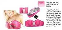 جهاز تكبير الثدي وشد الترهلات الوردي يعمل بالذبذبات
