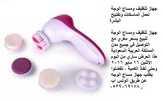 جهاز تنظيف ومساج الوجة لعمل الماسكات وتفتيح البشرة