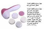 جهاز مساج وتنظيف البشرة المطور خمسة فى واحد