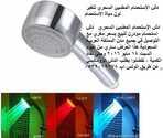 دش الاستحمام المضيئ السحري لتغير لون مياة الاستحمام