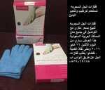 قفازات الجل السحريه تستخدم لترطيب وتنعيم اليدين