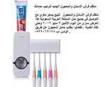 منظم فرش الاسنان والمعجون الجديد لترتيب حمامك