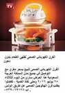 الفرن الكهربائي الصحى لطهى الطعام بدون دهون