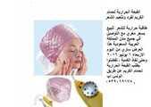 القبعة الحرارية لحمام الكريم لفرد وتنعيم الشعر