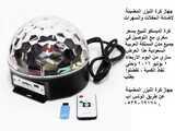 جهاز كرة الليزر المضيئة لاضائة الحفلات والسهرات