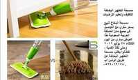 ممسحة التطهير البخاخة لتنظيف وتعقيم الارضيات