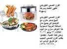 الفرن الصحي الكهربائي لطهى الطعام بسرعه وسهولة