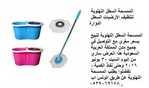الممسحة السطل اللهلوبة لتنظيف الارضيات السطل الدوارة