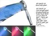 دش الاستحمام الليد المضيئ لاضائة حمامك