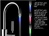 صنبور المياة الليد لتغير لون المياه الغير قابل للصدأ