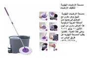 ممسحة الارضيات اللهلوبة لتنظيف الارضيات
