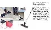 ممسحة الارضيات بنظام البخاخ لتنظيف جميع الارضيات