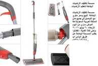 ممسحة تنظيف الارضيات البخاخة لتعقيم الارضيات