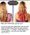 اقراص هوت هويز الملونة لخصلات الشعر المؤقتة