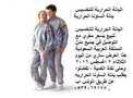 البدلة الحرارية للتخسيس بدلة الساونا الحرارية