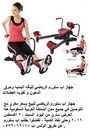 جهاز اب ستورم الرياضي للياقه البدنيه وحرق الدهون و تقويه العضلات