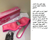 جهاز تكبير وشد الصدر بالذبذبات الجهاز الوردي المشهور