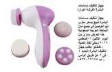 جهاز تنظيف مسامات البشرة الفرشة الدوارة