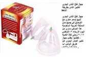 جهاز نفخ الثدي اليدوي لتكبير الثدي بطريقة الشفط