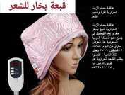 طاقية حمام الزيت الحرارية لفرد وتنعيم الشعر