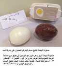 صابونة البيضة لتفتيح مسام البشرة وللحصول على بشرة لامعه