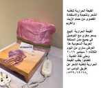 القبعة الحرارية لتغذيه الشعر وتنعيمة والاستفادة القصوى من حمام الزيت والكريم