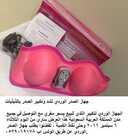 جهاز الصدر الوردي لشد وتكبير الصدر بالذبذبات