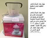 جهاز بخار الوجة والشعر لتنظيف البشرة وتفتيح المسامات
