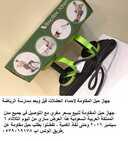 جهاز حبل المقاومة لاحماء العضلات قبل وبعد ممارسة الرياضة