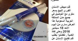 قلم مبيض الاسنان الفوري
