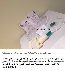 جهاز تكبير الصدر بالشفط امن تماما وليس له اى اعراض جانبية