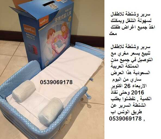 سرير وشنطة للاطفال لسهولة التنقل ويمكنك اخذ جميع اغراض طفلك معك