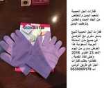 قفازات الجل العجيبة لتنعيم اليدين والتخلص من الجلد الميت والخشن وترطيب اليدين