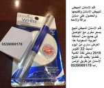 قلم الاسنان المبيض لتبييض الاسنان وتفتيحها والحصول على اسنان براقة ولامعه