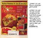 اكياس شواء البطاطا فى الميكرويف في اسرع وقت فقط خمسة دقائق