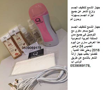 جهاز الشمع لتنظيف الجسم ونزع الشعر عن جميع اجزاء الجسم بسهوله وبدون الم