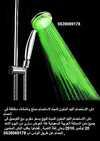 دش الاستحمام الليد الملون للمياه لاستحمام ممتع واضائات مختلفة في الحمام