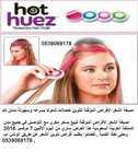 صبغة الشعر الاقراص المؤقتة لتلوين خصلات شعرك بسرعه وسهولة بامان تام