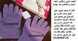 قفازات تنعيم اليدين الجل