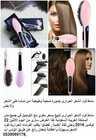 مشط فرد الشعر الحرارى بصورة صحية وطبيعية امن تماما على الشعر ولا يضر