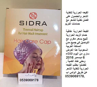 القبعه الحرارية لتغذية الشعر والحصول على افضل تغذية للشعر مع حمامات الكريم