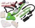 المكنسة البخارية اكس فايف لتنظيف السجاد وازالة البقع من السجاد والارضيات